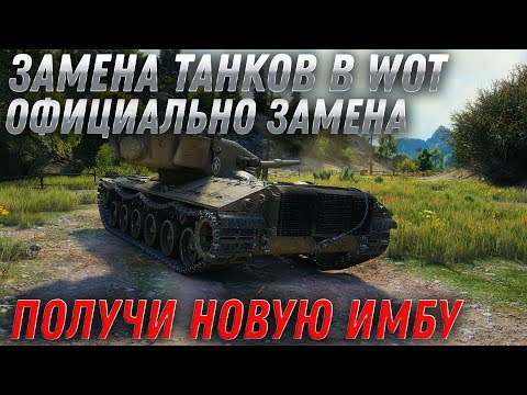 ЗАМЕНА ТАНКОВ ОТ WG ОФИЦИАЛЬНО! УСПЕЙ ПОЛУЧИТЬ ИМБУ И ПОДАРКИ В WOT 2020 - ХАЛЯВА В World Of Tanks