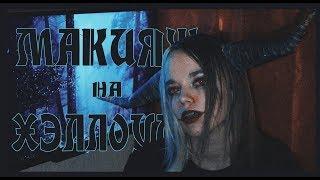 Макияж и образ на хэллоуин make up helloween