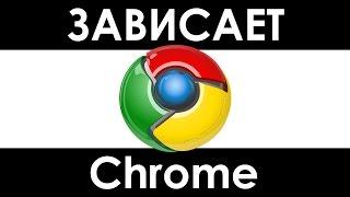 Зависает chrome, глючит Google Chrome КАК ИСПРАВИТЬ тормозит, краш, проблемы(Компьютерщик рассказывает и показывает КАК ПОЧИНИТЬ Google Chrome, чтобы он работал как часы хехе ▻Наш сайт:..., 2015-03-05T12:31:13.000Z)
