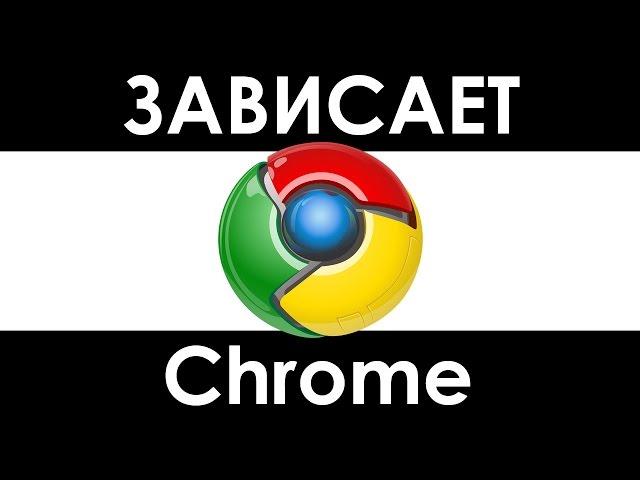 Зависает chrome, глючит Google Chrome КАК ИСПРАВИТЬ тормозит, краш, проблемы