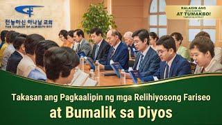 Takasan ang Pagkaalipin ng mga Relihiyosong Fariseo at Bumalik sa Diyos (4/4) - Kalagin Ang Mga Kadena At Tumakbo!