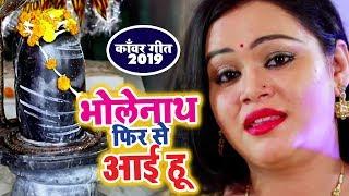 आगया Anu Dubey का सबसे पहला काँवर गीत ||भोलेनाथ फिर से आई हू  || Latest Hindi Kanwar Songs 2019