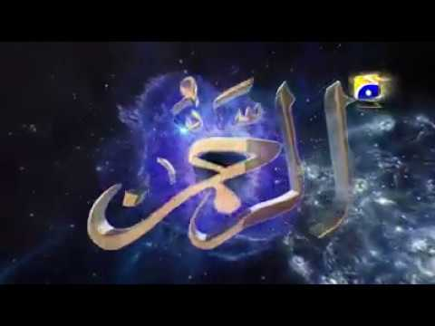 99 Name's Of Allah( اللہ تعالی کے  صفاتی نام ) thumbnail