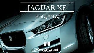 Выдача Jaguar XE в автомобильном агентстве Mayorcars \ Mayorcars - auto agency