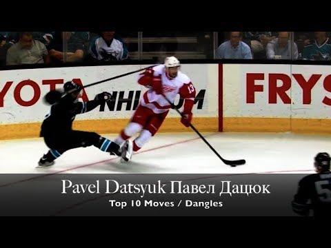 Pavel Datsyuk - Top 10 Dangles