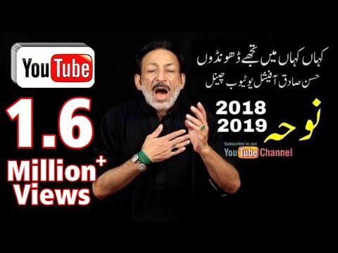 Kahan Kahan Main Tujhe | Hassan Sadiq Noha 2018 |Latest Noha Album 2018-19