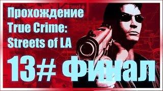 true Crime: Streets of LA - Финал, Прохождение #13, Эпизод VIII