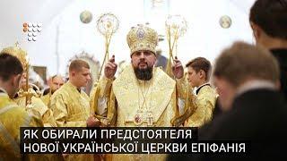 Як обирали предстоятеля нової української помісної церкви Епіфанія