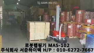 이동식 로봇랩핑기 MAS102(이태리)