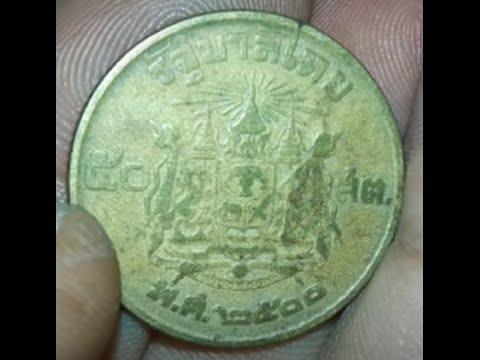 เหรียญ 50 สตางค์ สะสมหายาก ตราแผ่นดิน ปี 2500