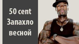 OJ by 50 Cent ft  Kidd Kidd - запахло весной