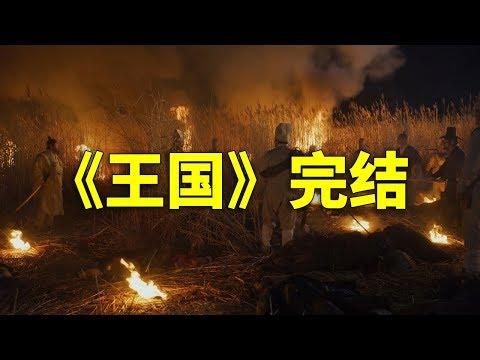 韩国丧尸大军来袭,城中百姓制作防御工事《王国》5-6集大结局