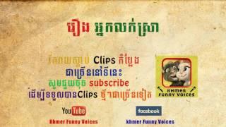nak Lok Sra Sor រឿង អ្នកលក់ស្រាសរ #Khmer Funny Voices