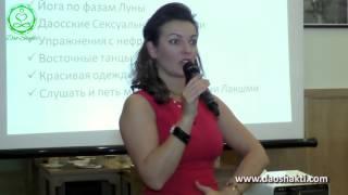 Энергии  Богинь в каждой Женщине - тренинг  Виктории Рай на Анима