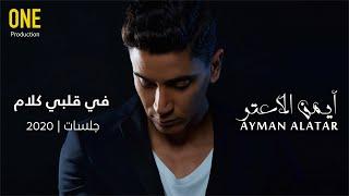 Ayman Alatar - Fi Galbi Kalam   أيمن الأعتر - في قلبي كلام