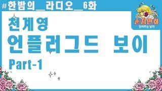 """6화, 전설의 레전드 - 천계영 """"언플러그드 …"""