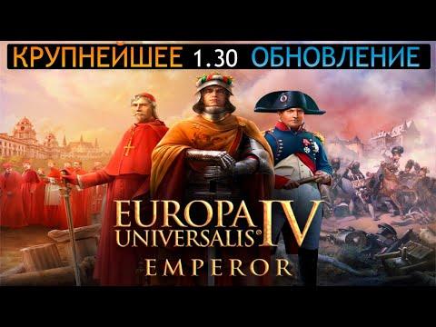 """Новое Дополнение! """"Emperor"""" ☮ Europa Universalis 4"""