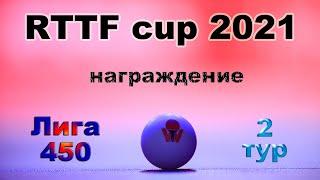 Церемония награждения RTTF cup 2021 #2 🏓 Лига 450