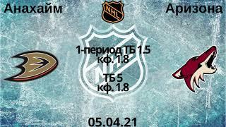 Анахайм Аризона прогноз 05.04 / прогнозы на спорт / ставки на хоккей / ставки на спорт / НХЛ