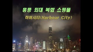 비전OK 홍콩자유여행 하버시티(Harbour City)