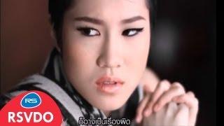 ฉันเจ็บ : POI   Official MV