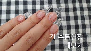 길~~게 손톱연장 하기팁 젤연장 | 셀프네일