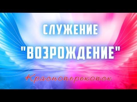 """Красноперекопск.Служение """"Возрождения"""" 16 лет. 2019 год."""