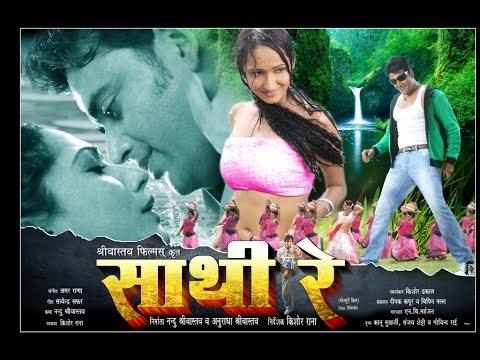 तू हमार साथी रे - Bhojpuri Full Movie I Tu Hamar Saathi Re - Bhojpuri Film 2014
