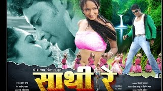 तू हमार साथी रे - Bhojpuri Full Movie I Tu Hamar Saathi Re - Bhojpuri Film 2014