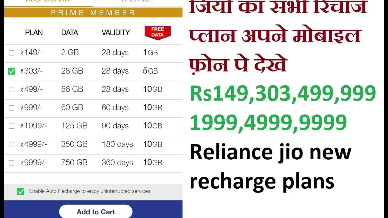 Reliance jio recharge plans in hindi || jio prime new plans in hindi || jio  recharge plans in hindi