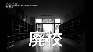 ドキュメンタリー映画 仮「廃校の危機を乗り越えた奇跡の学校の物語」製作中