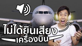 Noise-canceling headphones that can reduce even an airplane noise!!- x Sony