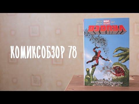 Комиксы на русском Общий список Комиксы на русском