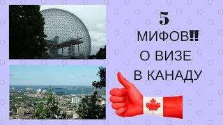 5 мифов о получении визы в Канаду! Будьте осторожны!