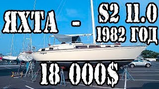 Супер яхта за 18 000$. Обзор парусной яхты - S2 11.0 [1982 года]