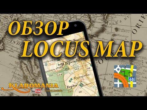 ОБЗОР LOCUS MAP. Программа для кладоискателя для ориентирования на местности.