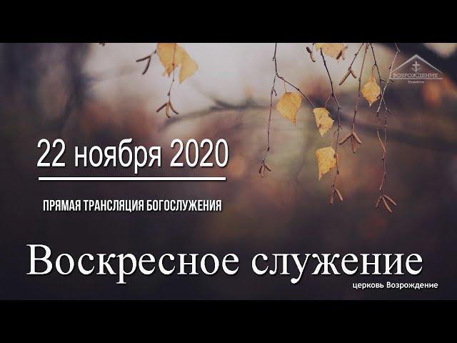 22 ноября 2020 - Воскресное служение - Молодёжное служение