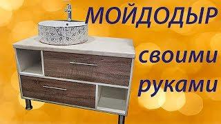 Мебель в сан.узел своими руками/Мойдодыр 2