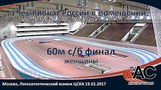 60м с/б женщины - финал