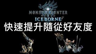 【MHWI】★秘笈★快速提升隨從好友度   魔物獵人世界 : ICEBORNE