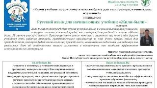 Русский язык для начинающих: учебник «Жили-были»