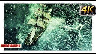 Гигантский кит нападает на корабль(Моби Дик). В сердце моря (2015).
