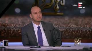كل يوم: عمرو أديب يناشد البرلمان المصري بسرعة تغيير قانون الإجراءات الجنائية