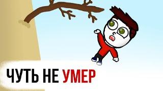 МОИ ДЕТСКИЕ ТРАВМЫ анимация