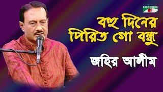 বহু দিনের পিরিত গো বন্ধু | Bohu Diner Pirit Go Bondhu | Jahir Alim | Folk Song | Channel i | IAV