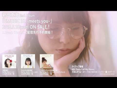 2018年5月16日(水)新田恵海 2nd Album「EMUSIC 32 -meets you-」発売決定! EMUSIC 32 -meets you-【通常盤】 ...