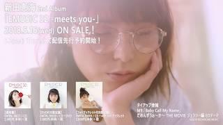 2018年5月16日(水)新田恵海 2nd Album「EMUSIC 32 -meets you-」発売決...