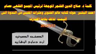 كلمة د  صلاح الدين الخنجر الموجهة لرئيس المجمع الفقهى السودانى