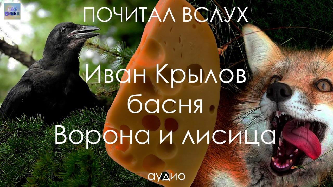 """Крылов - басня """"Ворона и лисица"""" (аудио) - YouTube"""