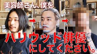 【イメチェン】無茶なオーダーで美容師を困らせました。